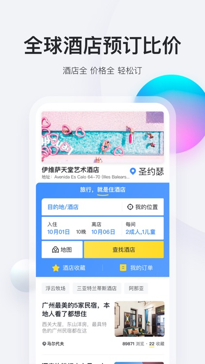 马蜂窝旅游-旅行攻略查询和酒店门票预订 screenshot-3