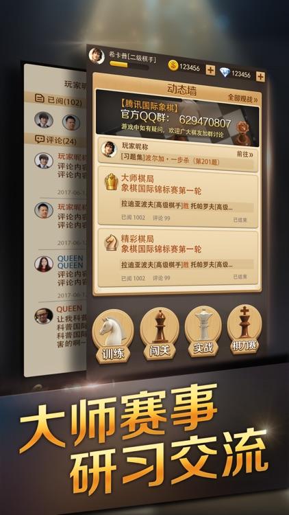 腾讯国际象棋 screenshot-4