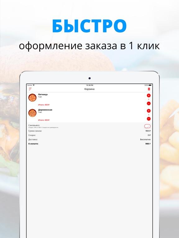 MyPizza | Саранск Скриншоты7
