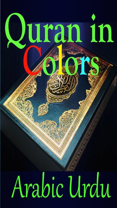 Quran in Colors Arabic Urdu screenshot one