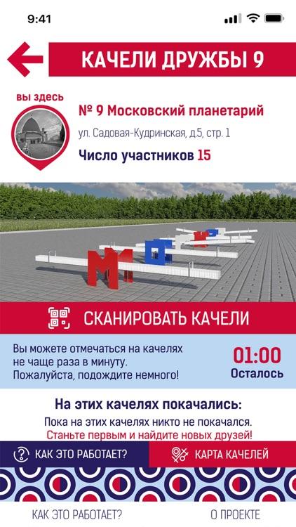 """Качели дружбы """"Москва"""" screenshot-5"""