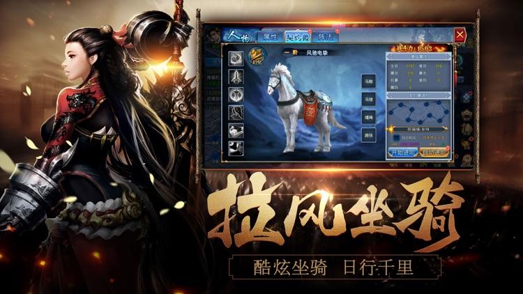 逆仙纪-热血国风武侠 screenshot-4