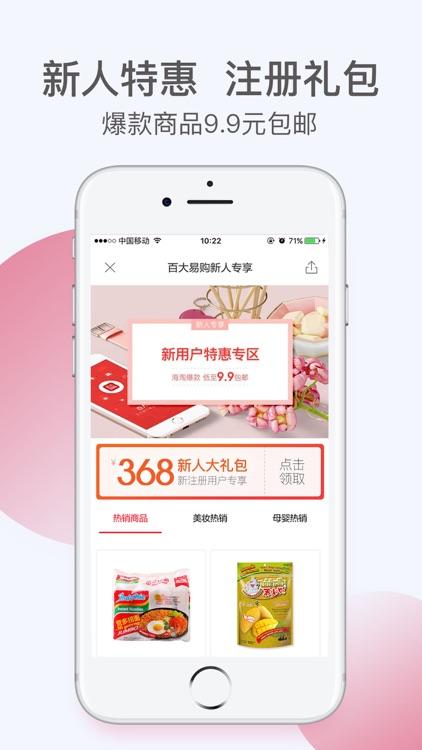 百大易购-百大旗下精品海淘商城 screenshot-3