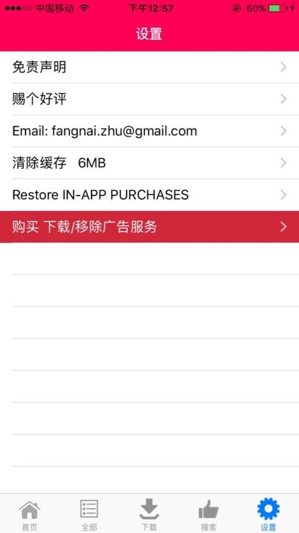 Top时尚杂志 screenshot-3