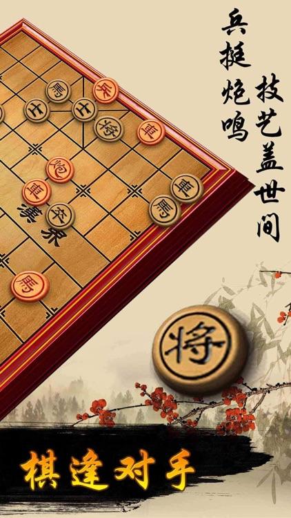 中国象棋 - 双人单机版小游戏