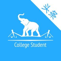 大学生头条-知世界,悦生活,扩圈子