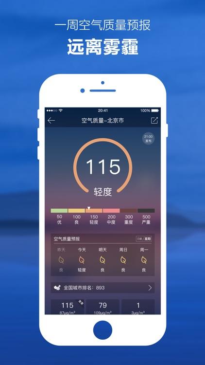 天气预报 screenshot-2