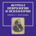 Журнал неврологии и психиатрии им. С.С. Корсакова на пк