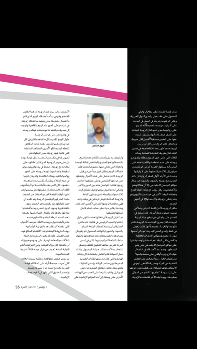 Kul AlUsra Magazine screenshot 3