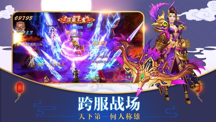 侠客情缘 screenshot-2