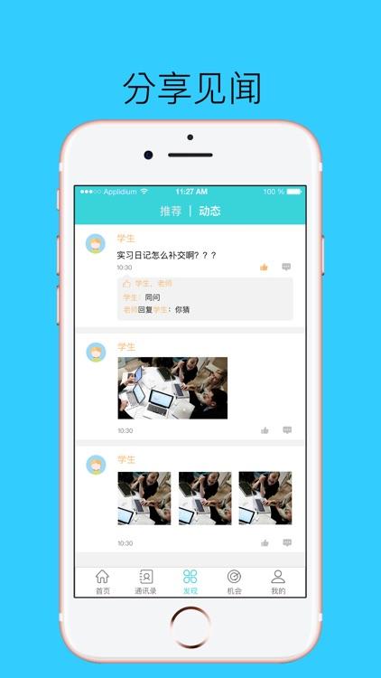 高校云实习 screenshot-3