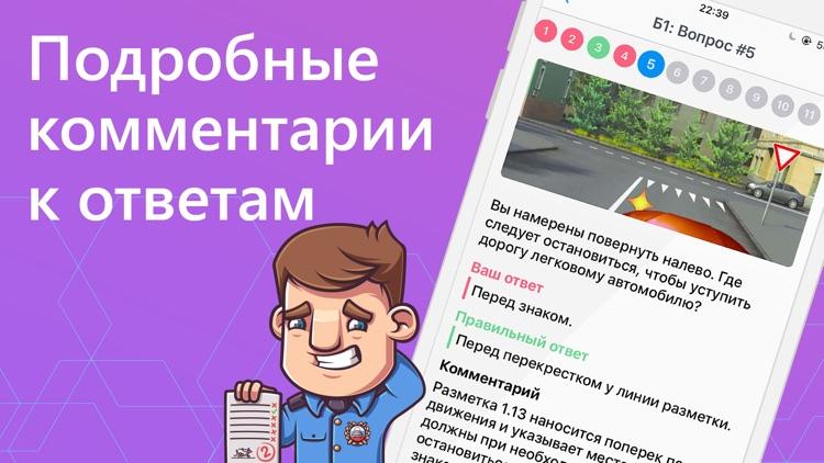 Экзамен ПДД  2017 - Билеты ГАИ screenshot-3