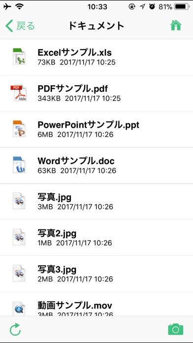 Anshin-kun for iOSのスクリーンショット2