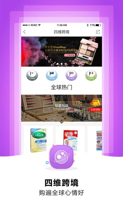 四维购物-时尚精选购物平台 screenshot four