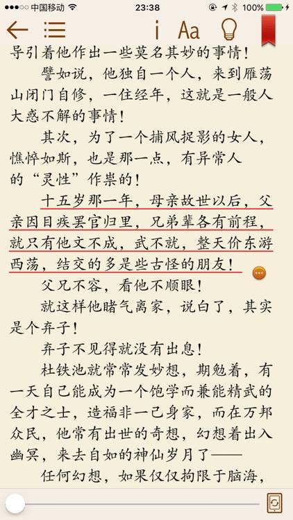 萧逸武侠小说全集