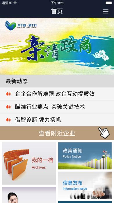 陆家镇企业智慧服务平台-企业版 screenshot one