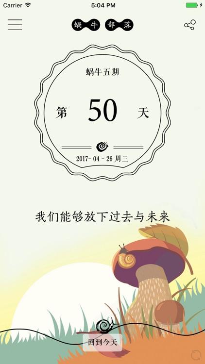 蜗牛部落 screenshot-0