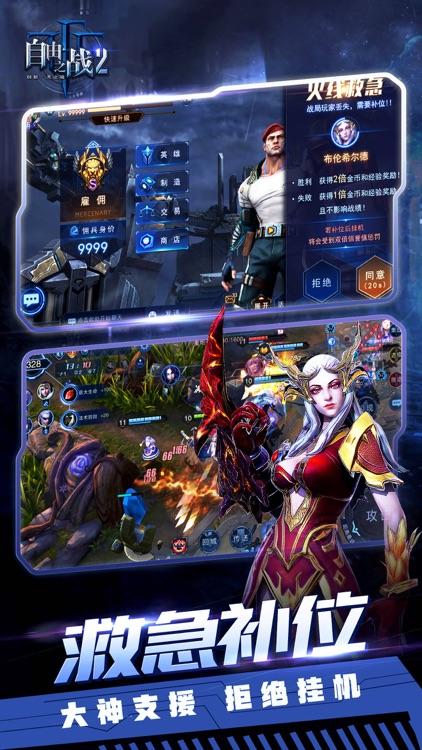 自由之战2 screenshot-4