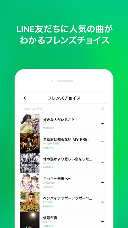 LINE MUSIC(ラインミュージック) screenshot-4