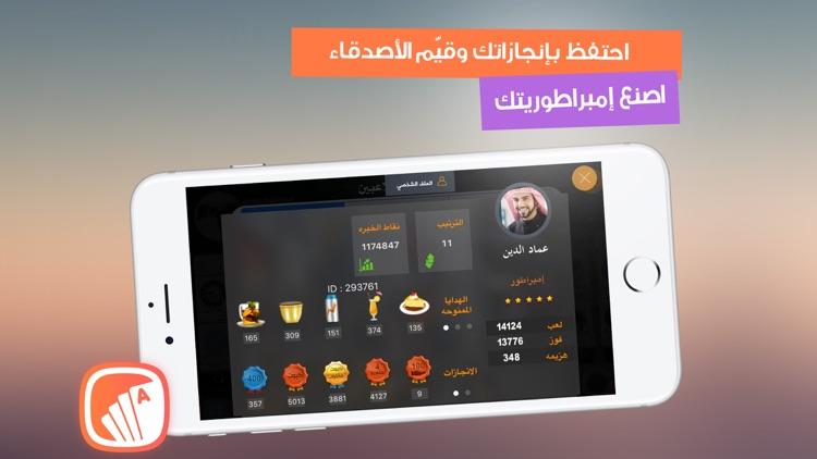 iBaloot - بلوت screenshot-2