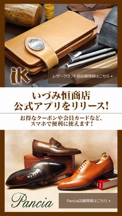 いづみ恒商店の公式アプリ screenshot two