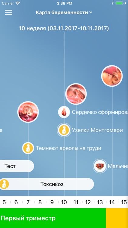 Я беременна screenshot-8