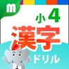 小4漢字ドリル - 小4漢字200字! for iPhone