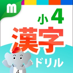 Kanji Drill 4 for iPhone