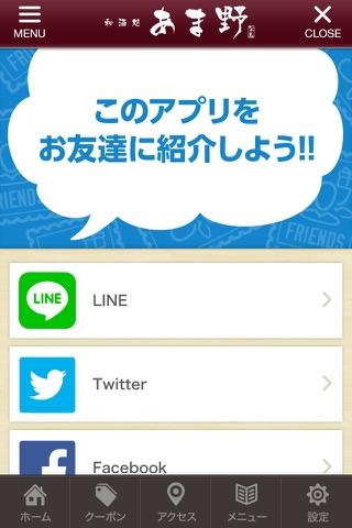錦のあま野 公式アプリ - náhled