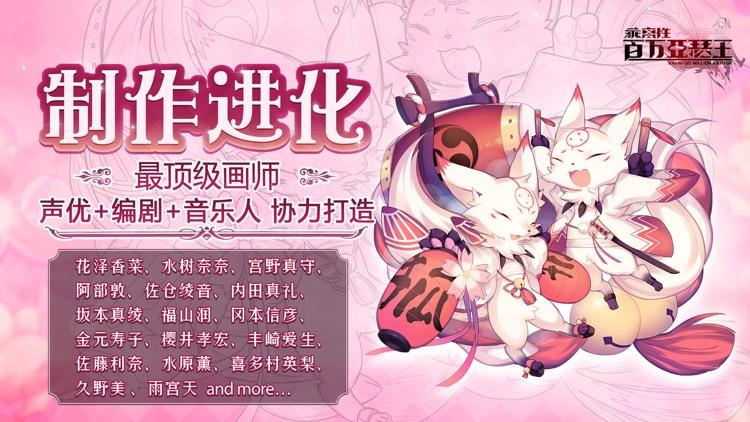 乖离性百万亚瑟王-庆典成双所幸有你 screenshot-4