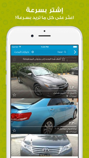 Olx arabia on the app store reheart Gallery