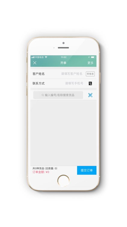 众信订货 screenshot-1