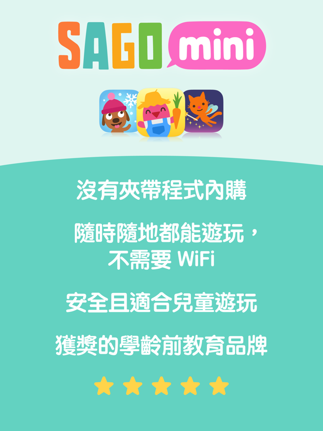 ‎Sago Mini 小小伙伴! Screenshot