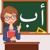 تعليم وكتابة الحروف العربية Reviews