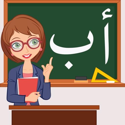 تعليم وكتابة الحروف العربية