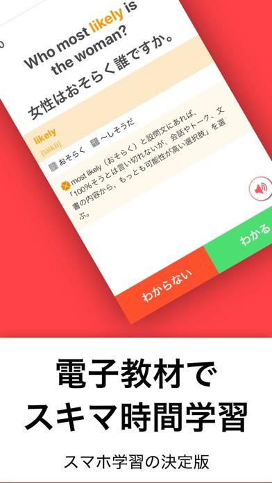 TOEIC対策アプリ abceedスクリーンショット
