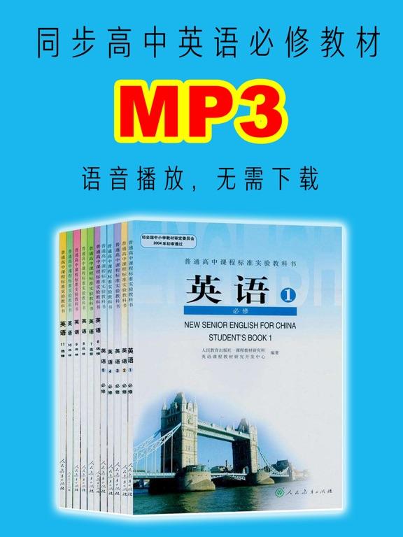 高中英语MP3高一必修1必修2 - 读书派出品 screenshot 4