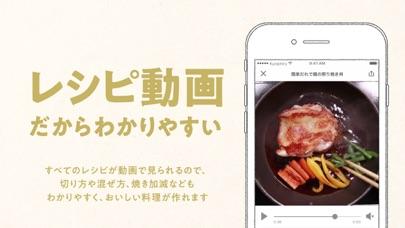 料理はクラシル - 料理のレシピや献立が動画でわかるアプリ ScreenShot1