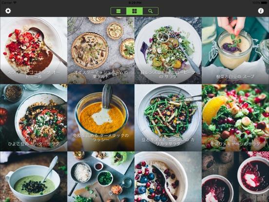 ベジタリアンレシピのおすすめ画像1