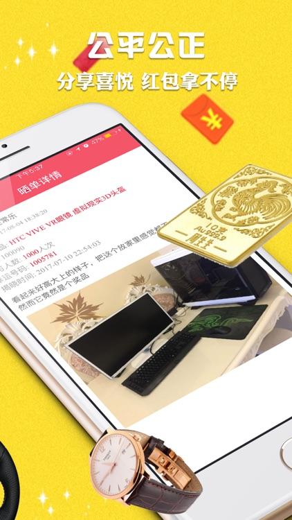 一元云购-全民一元夺宝官方购物神器 screenshot-3