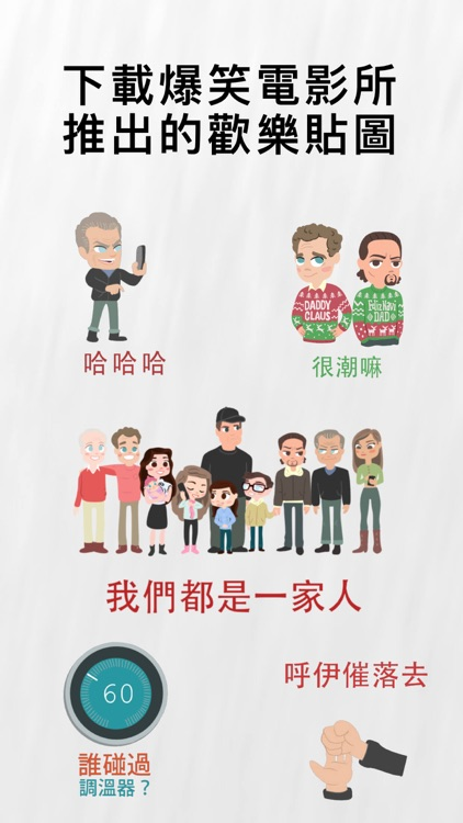 家有兩個爸X2 電影官方歡樂貼圖