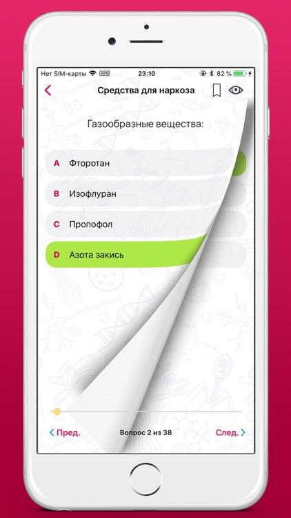 Медицинские тесты ПМГМУ screenshot-3