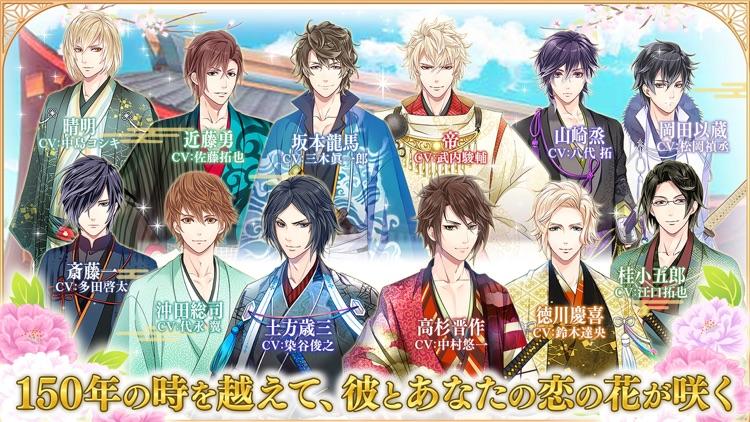恋愛幕末カレシ 女性向け人気恋愛ゲーム screenshot-6