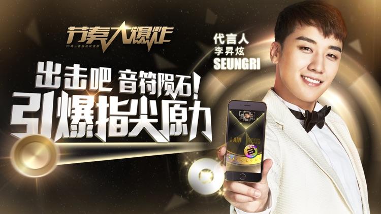 节奏大爆炸-BIGBANG成员代言,全明星音乐游戏 screenshot-0