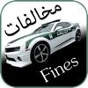 UAE Fines مخالفات الامارات