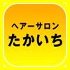 ヘアーサロンたかいち 公式アプリ