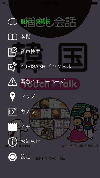 指さし会話韓国 touch&talk 【PV】 LITE ScreenShot0
