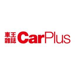 車王雜誌 CarPlus
