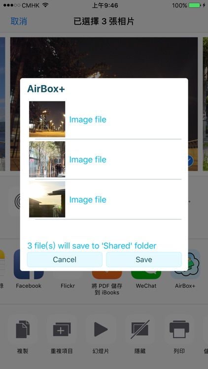 AirBox+ Your File Manager screenshot-4