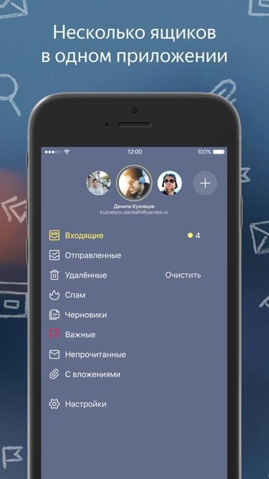 Яндекс.Почта Скриншоты3